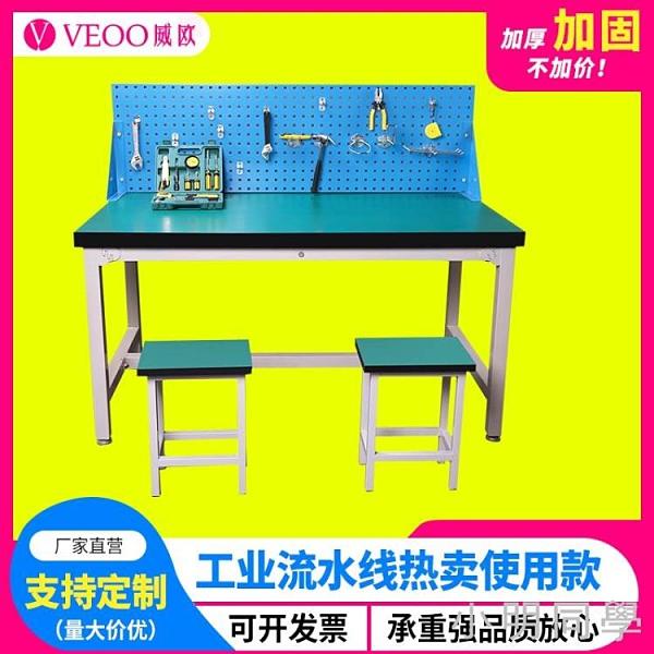 重型工具臺 車間工作桌 流水線工作臺 電腦維修工作桌 加厚承重臺 NMS
