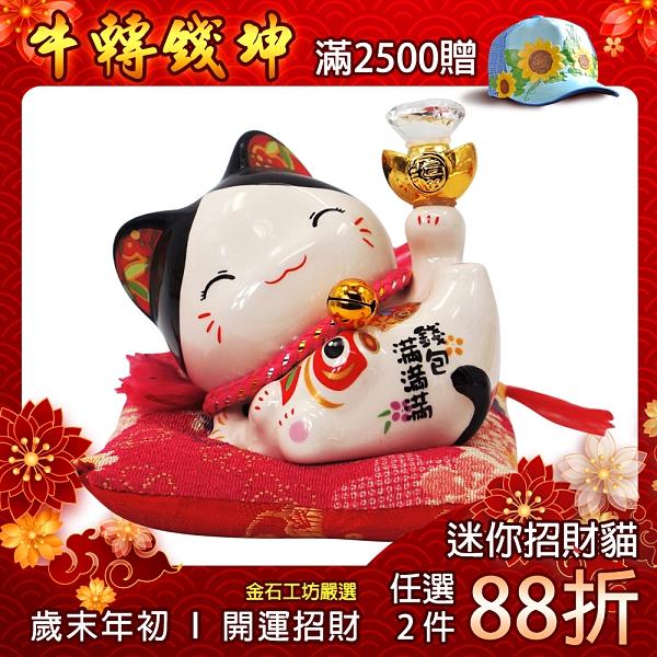 【金石工坊】錢包滿滿滿開運貓-白水晶高9CM)招財貓 陶瓷開運桌上擺飾 撲滿存錢筒