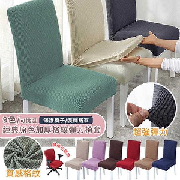 【新作部屋】北歐經典原色加厚格紋彈力椅套 / 一入 (多種顏色可挑選)米白色