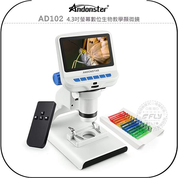 《飛翔無線3C》Andonstar AD102 4.3吋螢幕數位生物教學顯微鏡◉公司貨◉清晰顯示◉FHD1080P