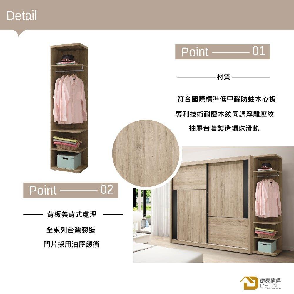 D&T 德泰傢俱 Melbourne1.5尺開放式衣櫃 A023-B26-02