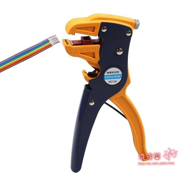 剝線鉗 電工電線多功能剝皮器 鴨嘴 鷹嘴剝線鉗 排線飛線撥線鉗