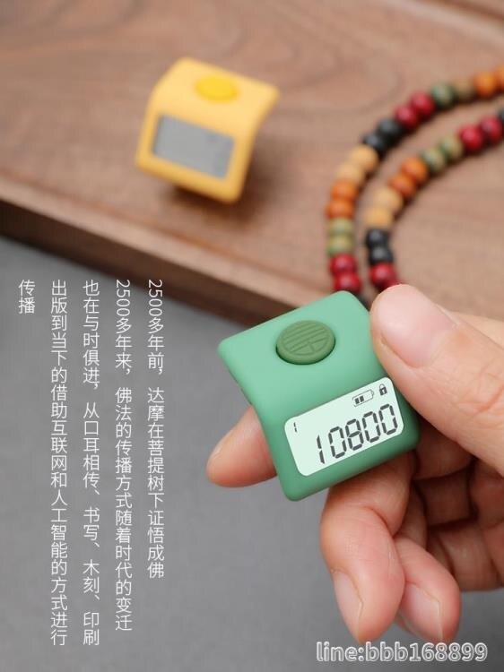 念佛計數器 萬物三千計念佛計數器電子數顯充電手指戒指型念經佛號記數器念咒 --如梦令-精品优选-品质保证