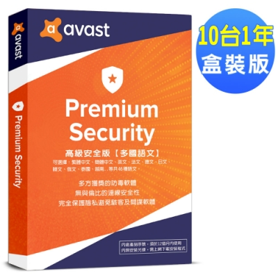 Avast 2021 高級安全 10台1年 盒裝版