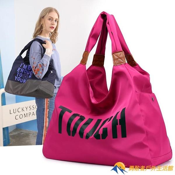 手提包外出旅行大容量防水瑜伽包包女簡約尼龍布單肩包女大包【勇敢者戶外】