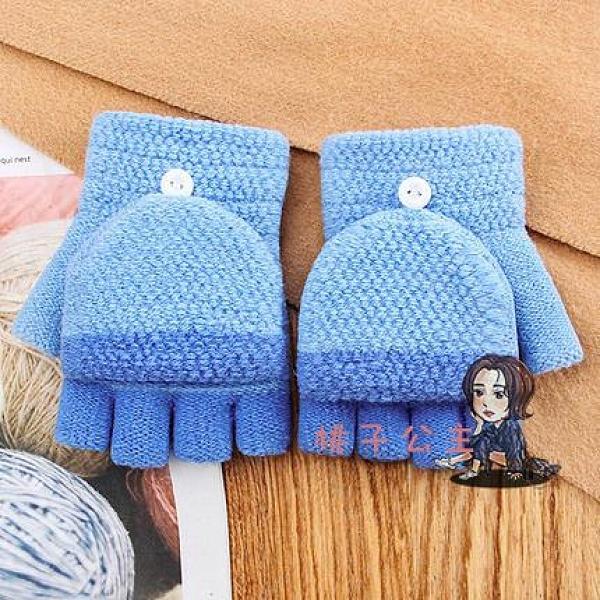 兒童手套 冬季保暖半指翻蓋男女童小朋友學生露指兩用寫字手套