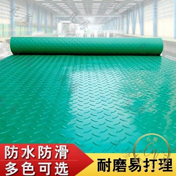 浴室防滑墊 PVC防水塑料地毯地板墊防滑墊車間走廊加厚地膠浴室塑膠地墊滿鋪-限時折扣