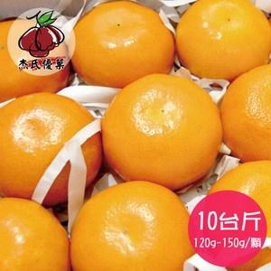 預購 杰氏優果.茂谷柑10台斤(23號)01/21-01/27出貨