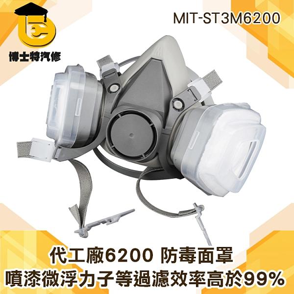 6200半面具 防毒防工業粉塵化工氣體防護面罩 6000系列濾毒盒使用 半罩 MIT-ST3M6200