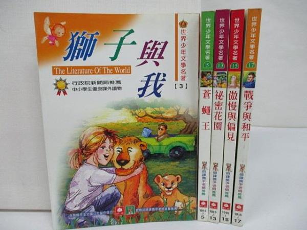 【書寶二手書T1/兒童文學_BMY】獅子與我_蒼蠅王_祕密花園_傲慢與偏見等_5本合售