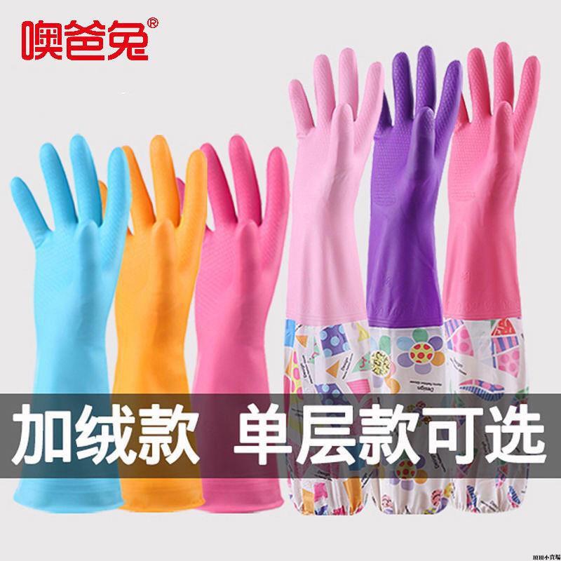 【全場現貨】洗碗手套女洗衣服橡膠膠皮塑膠家務清潔廚房耐用防水乳膠加絨加厚