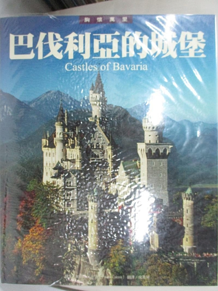 【書寶二手書T1/旅遊_KDE】巴伐利亞的城堡_[帕歐拉.卡洛]Paola Calore原著; 侯秀琴中譯