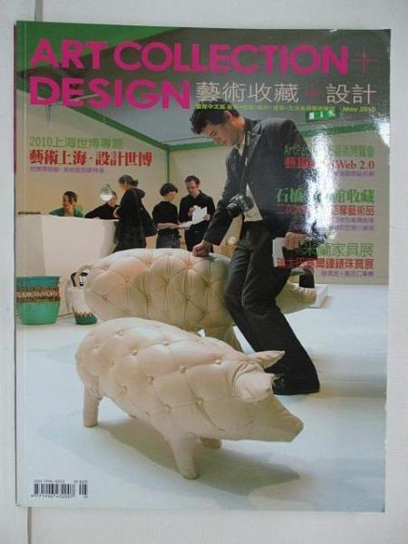 【書寶二手書T1/雜誌期刊_DJE】藝術收藏+設計_2010/5_藝術上海設計世博