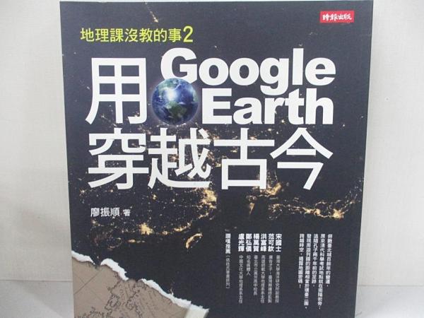 【書寶二手書T1/科學_KCP】用Google Earth穿越古今:地理課沒教的事2_廖振順