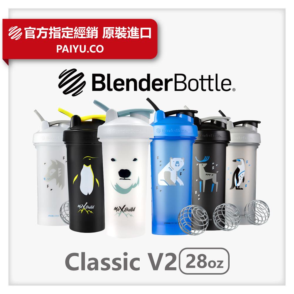 blender bottle 限量極地系列classic v2 28oz超越經典搖搖杯