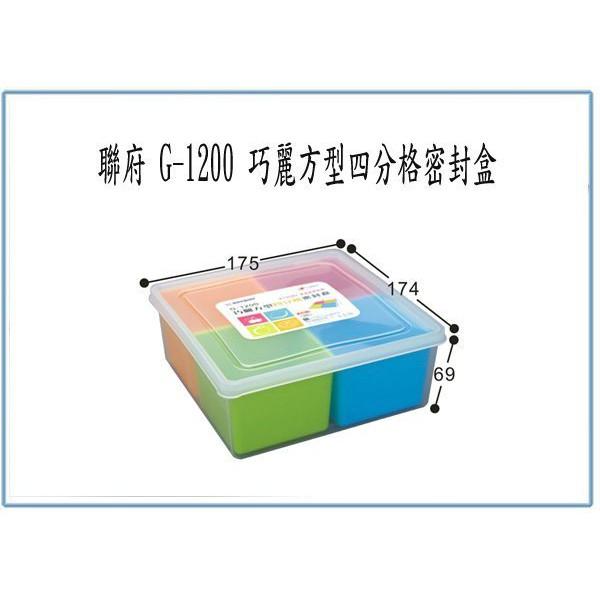『 峻 呈 』(全台滿千免運 不含偏遠 可議價) 聯府 G1200 G-1200 巧麗方型四分格密封盒 分類盒 收納