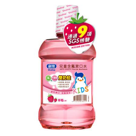 刷樂兒童含氟漱口水(草莓)500ml