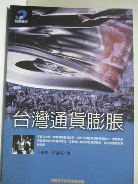 【書寶二手書T1/財經企管_HYV】台灣通貨膨脹_于宗先、王金利