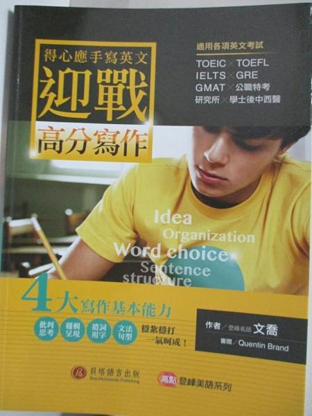 【書寶二手書T1/語言學習_KCV】得心應手寫英文-迎戰高分寫作_文喬
