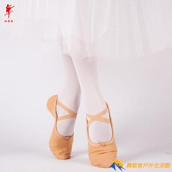 舞蹈鞋男女孩成人軟底練功瑜伽鞋芭蕾舞鞋【勇敢者戶外】
