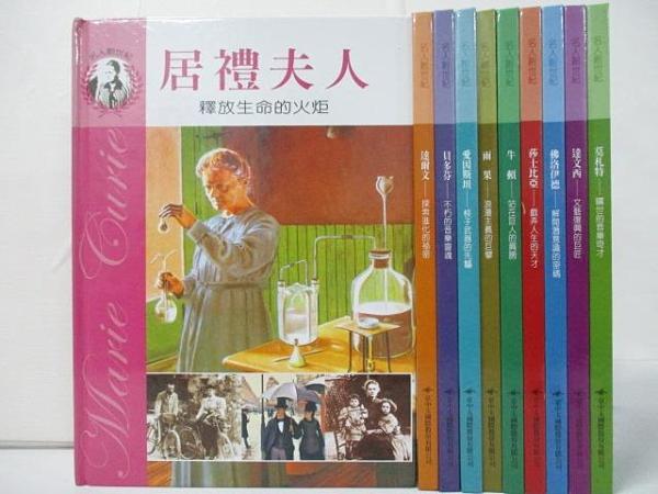 【書寶二手書T5/少年童書_DYS】雨果-浪漫主義的巨擘_牛頓-站在巨人的肩膀_莎士比亞等_10本合售