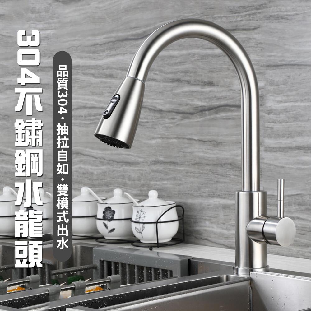 水龍頭 洗衣機龍頭 抽拉自如 雙模出水拖把銅鍍鉻單冷加長4分 a09