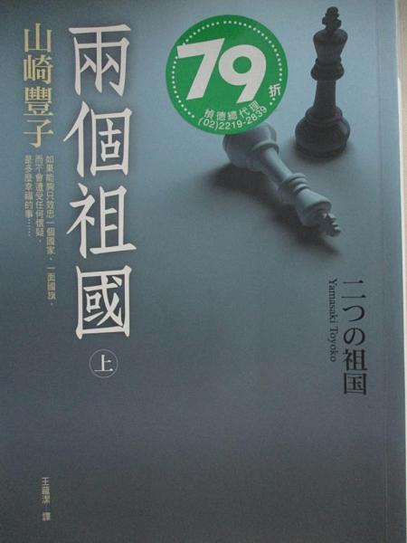 【書寶二手書T8/翻譯小說_HZP】兩個祖國(上)_山崎豐子