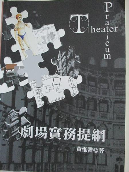 【書寶二手書T1/影視_KDL】劇場實務提綱_黃惟馨