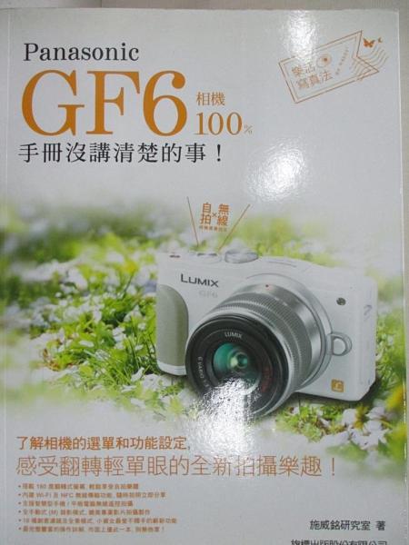 【書寶二手書T1/攝影_KEM】Panasonic GF6 相機 100% 手冊沒講清楚的事_施威銘研究室