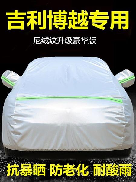 汽車罩 吉利博越SUV車衣車罩防曬防雨2021款博越pro專用四季通用車套外罩 夢藝