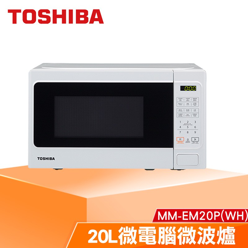TOSHIBA 東芝 微電腦 料理 微波爐 20L MM-EM20P(WH) 爐內脫臭