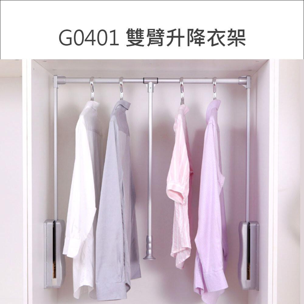 g0401 雙臂升降衣架 緩衝掛衣架 櫃內掛衣架 省力掛衣架 易利裝生活五金