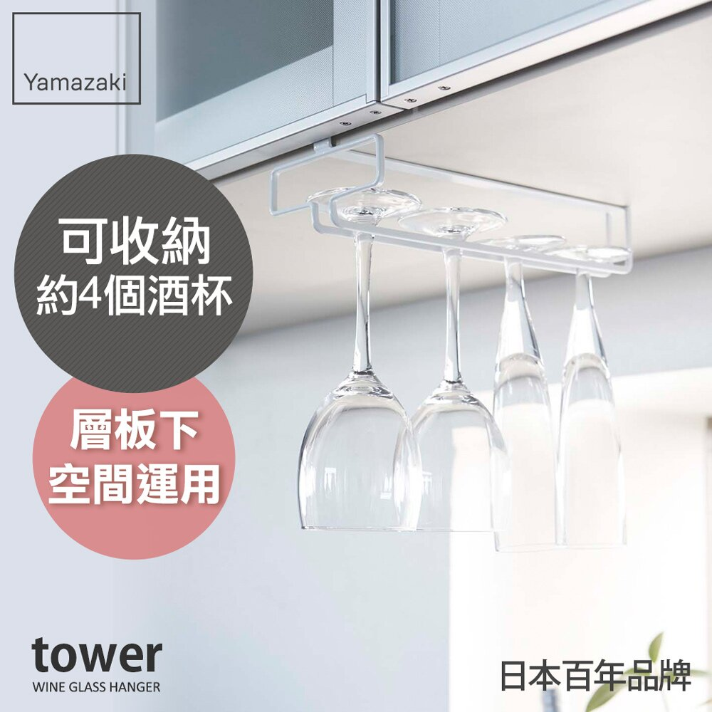 日本【YAMAZAKI】tower層板高腳杯收納架(白)