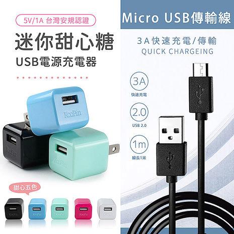 KooPin 迷你甜心糖 USB充電器+Micro USB 傳輸充電線(1M)純白