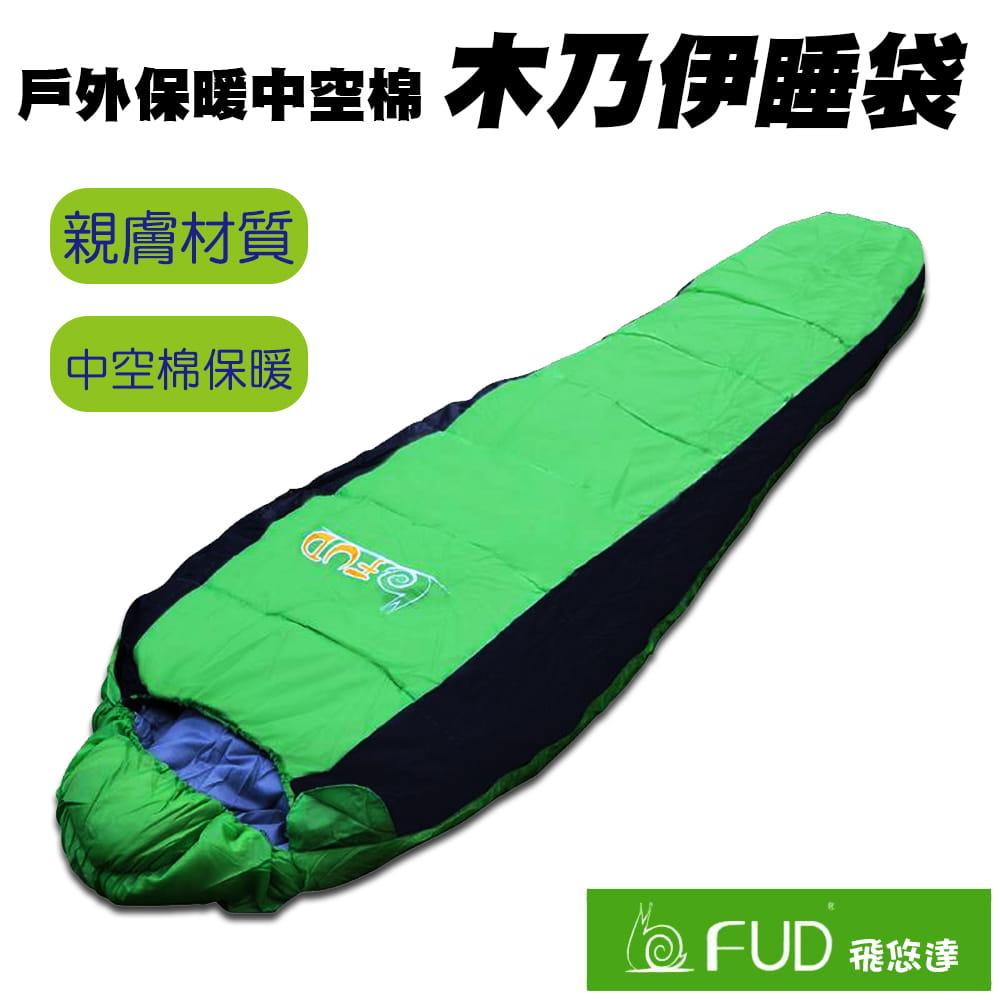 秋冬露營旅行 防風户外保暖中空棉木乃伊保暖睡袋