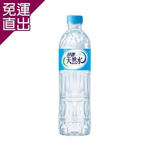 舒跑 天然水 600mlx24入/箱【免運直出】
