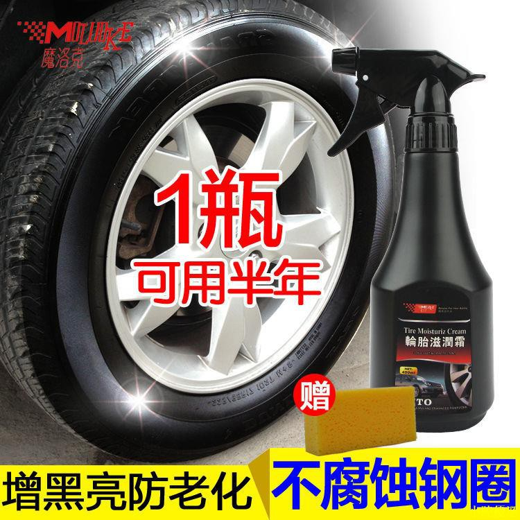 【現貨】汽車輪胎蠟光亮劑防曬增黑亮車胎養護油輪胎寶上光保護保養防老化