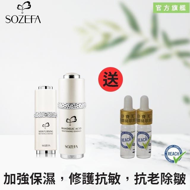 sozefa舒賽芙 保濕亮白(原液+杏仁酸)經典組