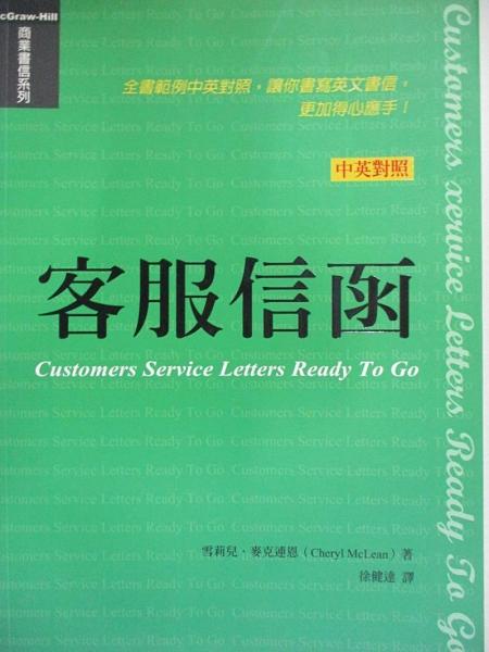 【書寶二手書T1/語言學習_KC3】客戶信函_雪莉兒.麥克連恩
