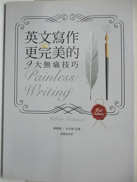 【書寶二手書T1/語言學習_HYN】英文寫作更完美的9大無痛技巧_傑佛瑞‧史卓瑟