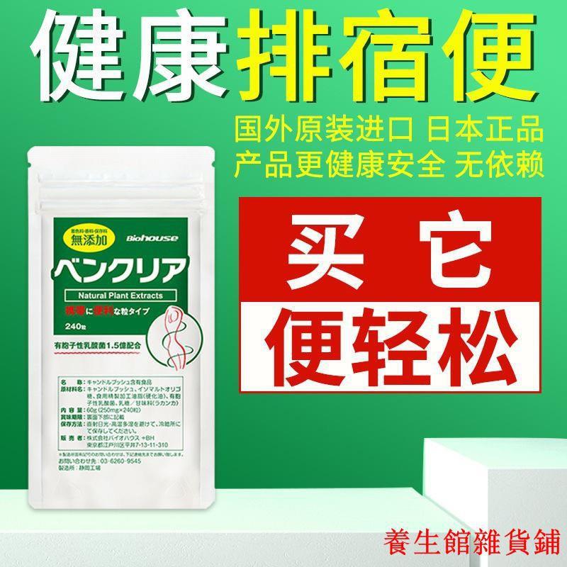 清腸排宿便Biohouse日本便蔔 便秘酵素排腸道毒素膳食纖維片240粒