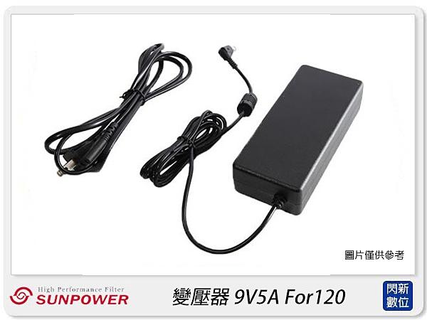 Sunpower 變壓器 9V5A For 120 RGB(公司貨)