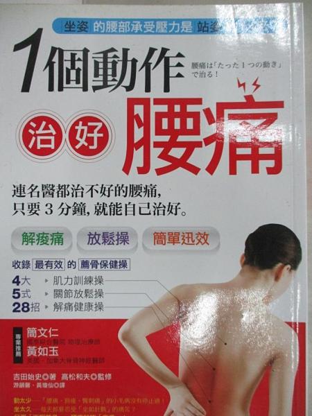 【書寶二手書T1/養生_H4E】一個動作治好腰痛!-疾病開始於腰與臀!_吉田始史