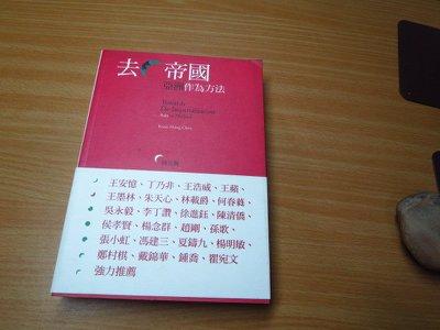 去帝國:亞洲作為方法-,將台灣擺入東亞歷史的動力場域進. 行分析,指出第三世界前殖民地區的批判性知識-有打折-買2本書打