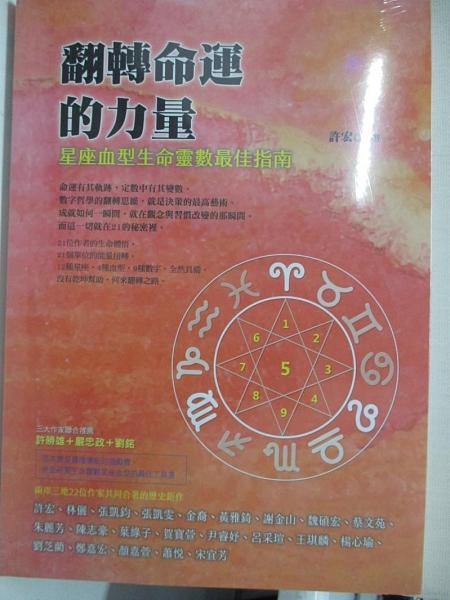 【書寶二手書T1/星相_HZ9】翻轉命運的力量-星座血型生命靈數最佳指南_許宏(Hsu Hung)