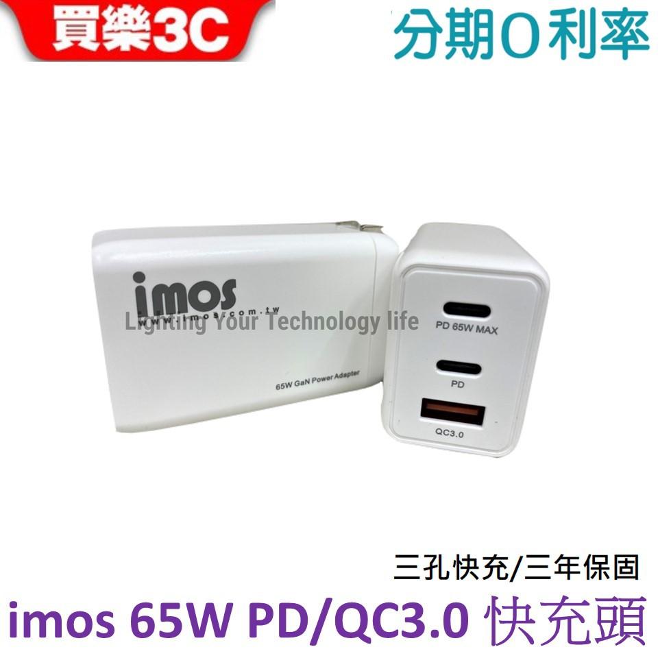 imos GAN 氮化鎵 65W PD/QC3.0 三孔快充充電器【三年保固公司貨】旅充頭