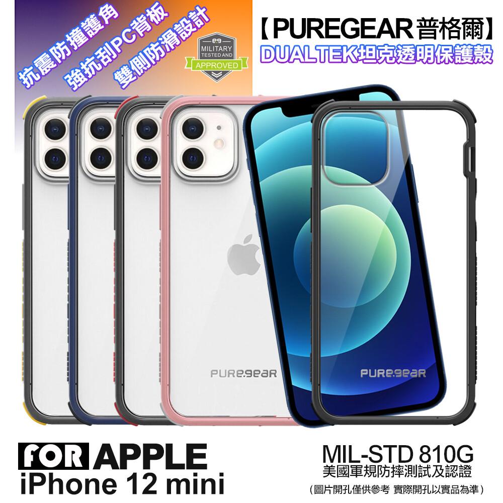 普格爾 dualtek for iphone 12 mini 5.4吋 坦克透明保護殼