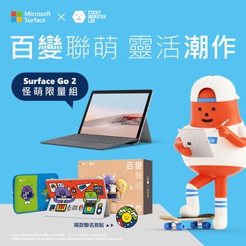 Microsoft微軟 Surface Go 2 百變聯萌組(Pentium 4425Y/8GB/128GB)(SGo2(P/8G/128)百變聯萌組)