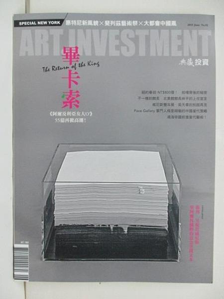 【書寶二手書T1/雜誌期刊_DI7】典藏投資_92期_畢卡索