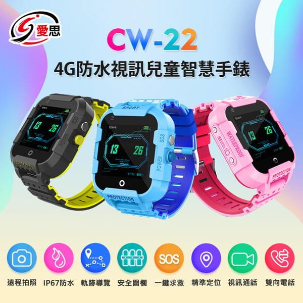 福利品 CW-22 4G防水視訊兒童智慧手錶
